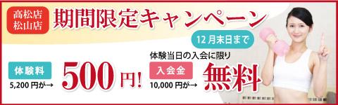 松山・高松キャンペーン