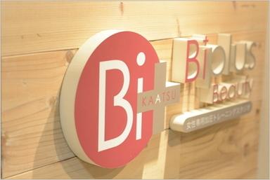 加圧スタジオ Biplus Beauty 松山店