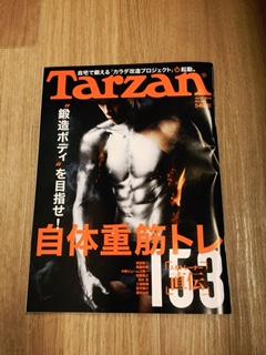 Blog用 写真 Tarzan