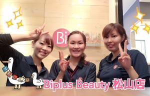 BiplusBeauty松山店
