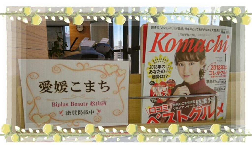 komechi