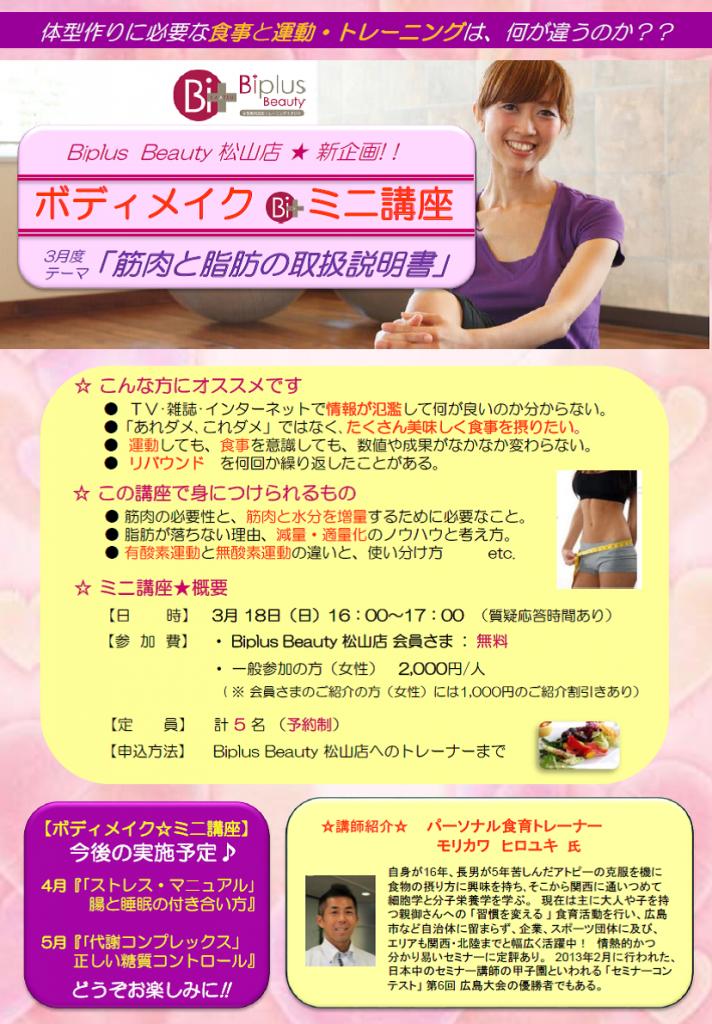 ボディメイク★ミニ講座