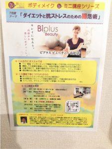 Biplus Beauty