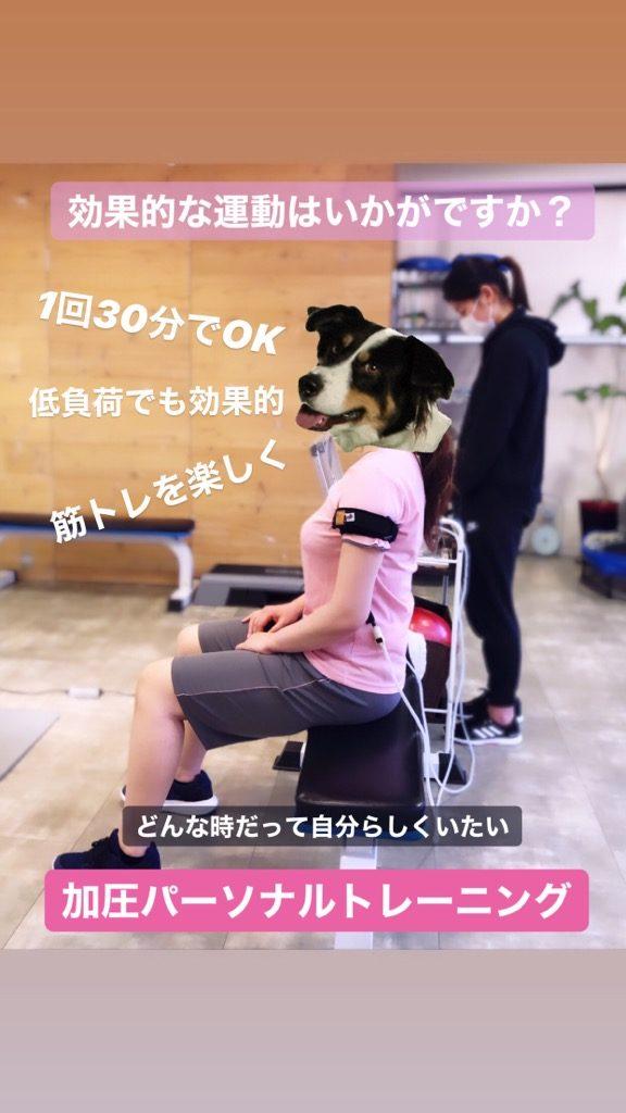 女性専用加圧トレーニングスタジオBiplusBeauty松山店