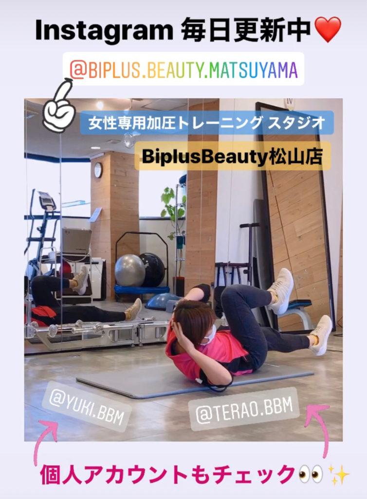BipluBeauty松山店 Instagram 加圧トレーニング