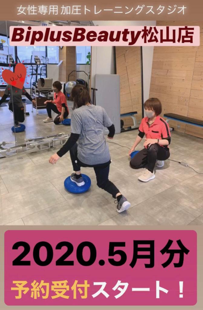 女性専用 加圧トレーニング スタジオ 松山市 ジム