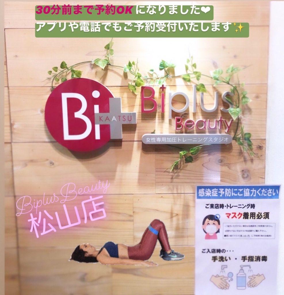 ジム ダイエット 加圧トレーニング Biplus Beauty 松山