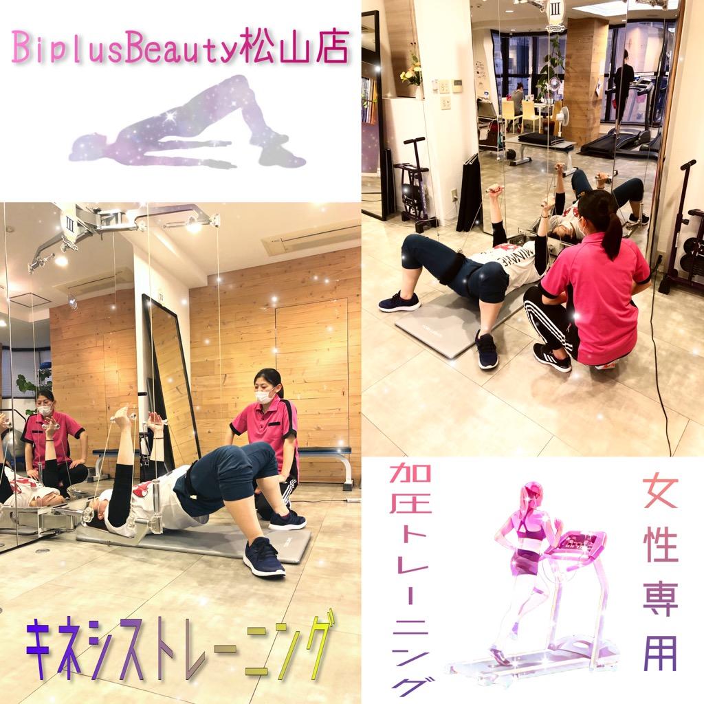 松山市 トレーニング 女性専用 パーソナル キネシス