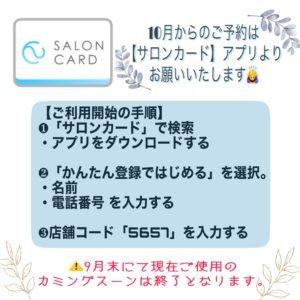 サロンカード Biplus Beauty 松山店 女性専用 ジム トレーニング
