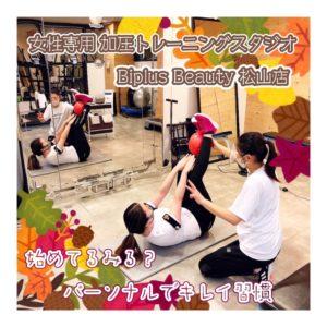 スポーツの秋 加圧 ジム 松山 トレーニング ダイエット