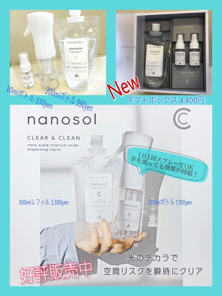 光触媒 ナノソルCC 除菌抗菌 抗ウイルス 除ウイルス 感染症予防 スプレー