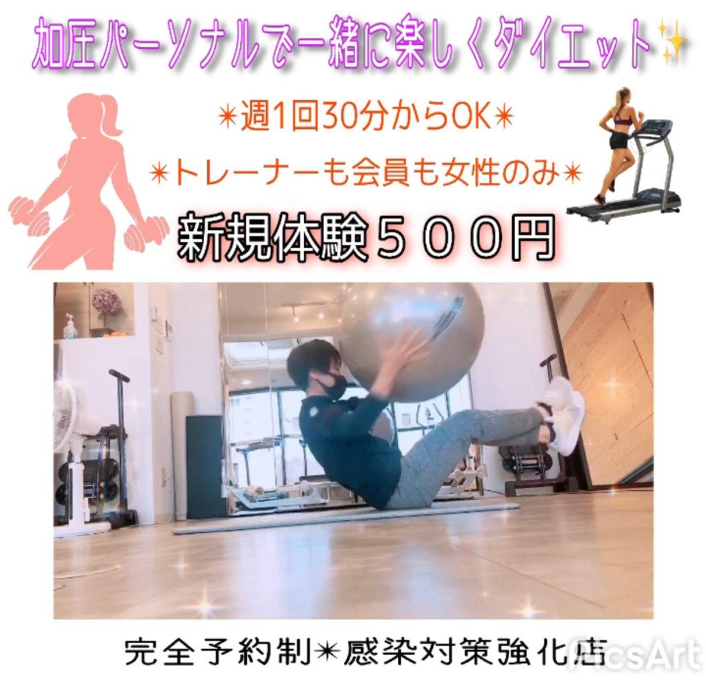 松山市 ジム トレーニング ダイエット 加圧 女性専用