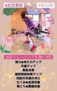 スクワット 加圧トレーニング ジム 松山 トレーニングジム 女性専用 ダイエット