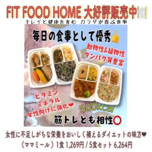BiplusBeauty松山店 女性専用 ジム 松山 トレーニング キャンペーン