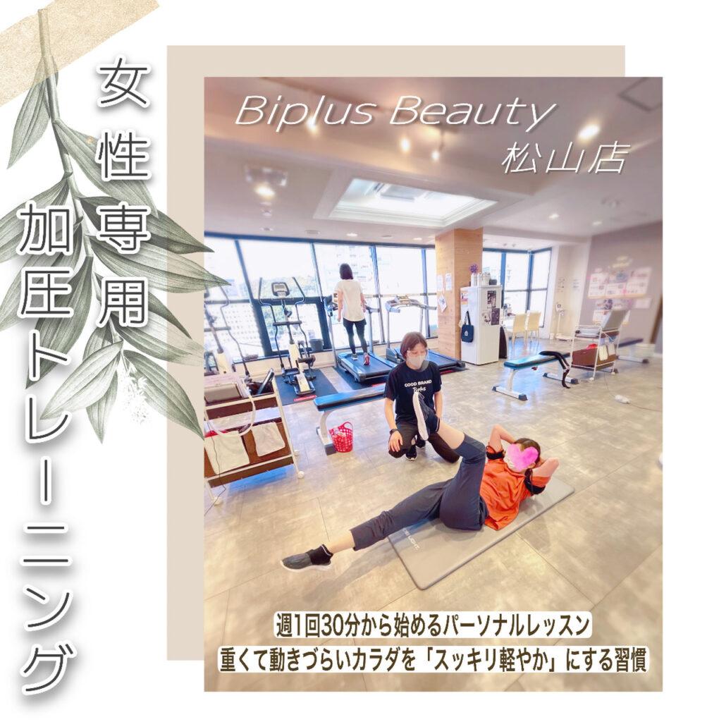 松山市 ジム 女性専用 パーソナル Biplus Beauty松山店