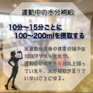 水分補給 タイミング 1日に必要な量 運動 ダイエット 美容